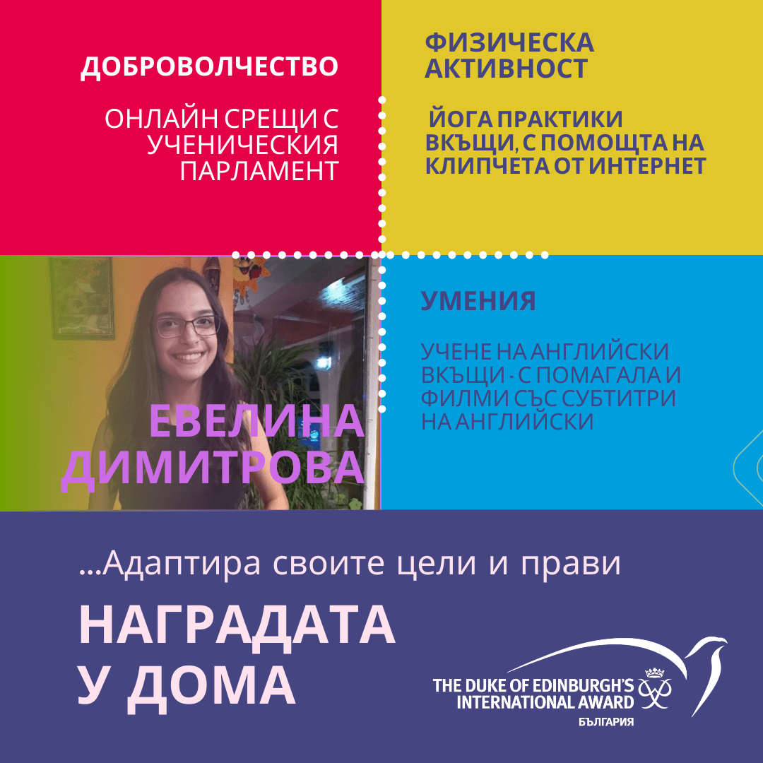 evelina-dimitrova-kozlodui